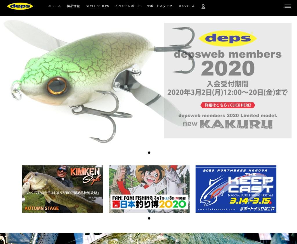 デプスの公式webサイトがリニューアル