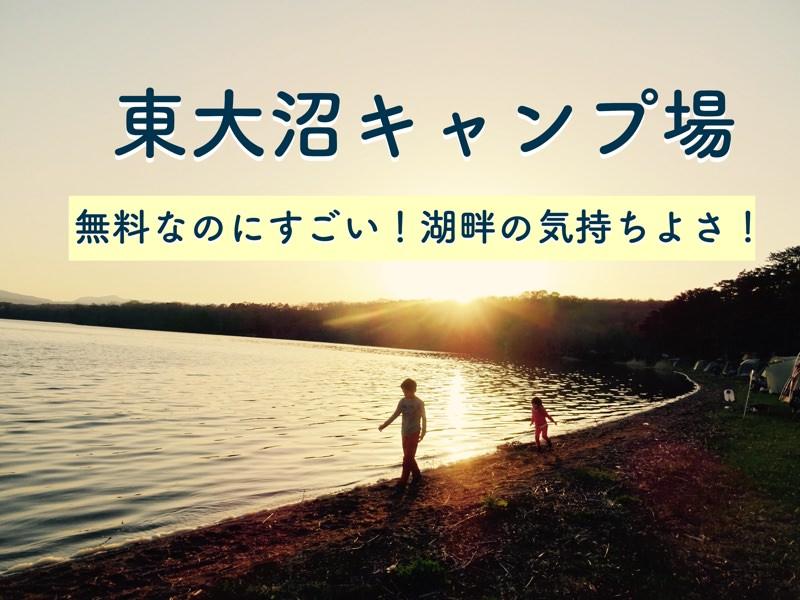 【東大沼キャンプ場】無料で本当に気持ちがいい湖畔のキャンプ場!10回以上リピート|北海道・道南地方