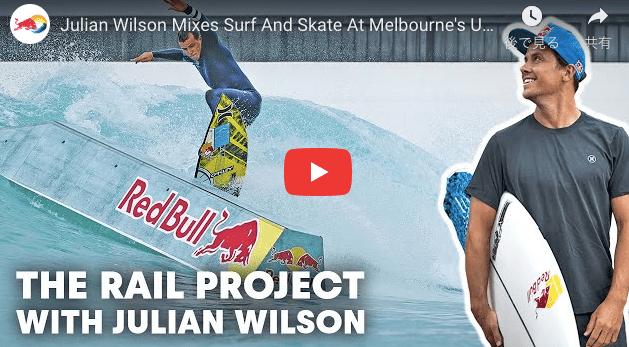 【サーフィンとスケボーの融合】ジュリアン・ウィルソンの挑戦