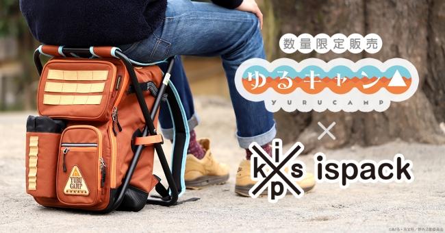 『ゆるキャン△』より、新商品が登場!アウトドアに最適な座れるリュックサック「ispack(イスパック)」が数量限定で発売