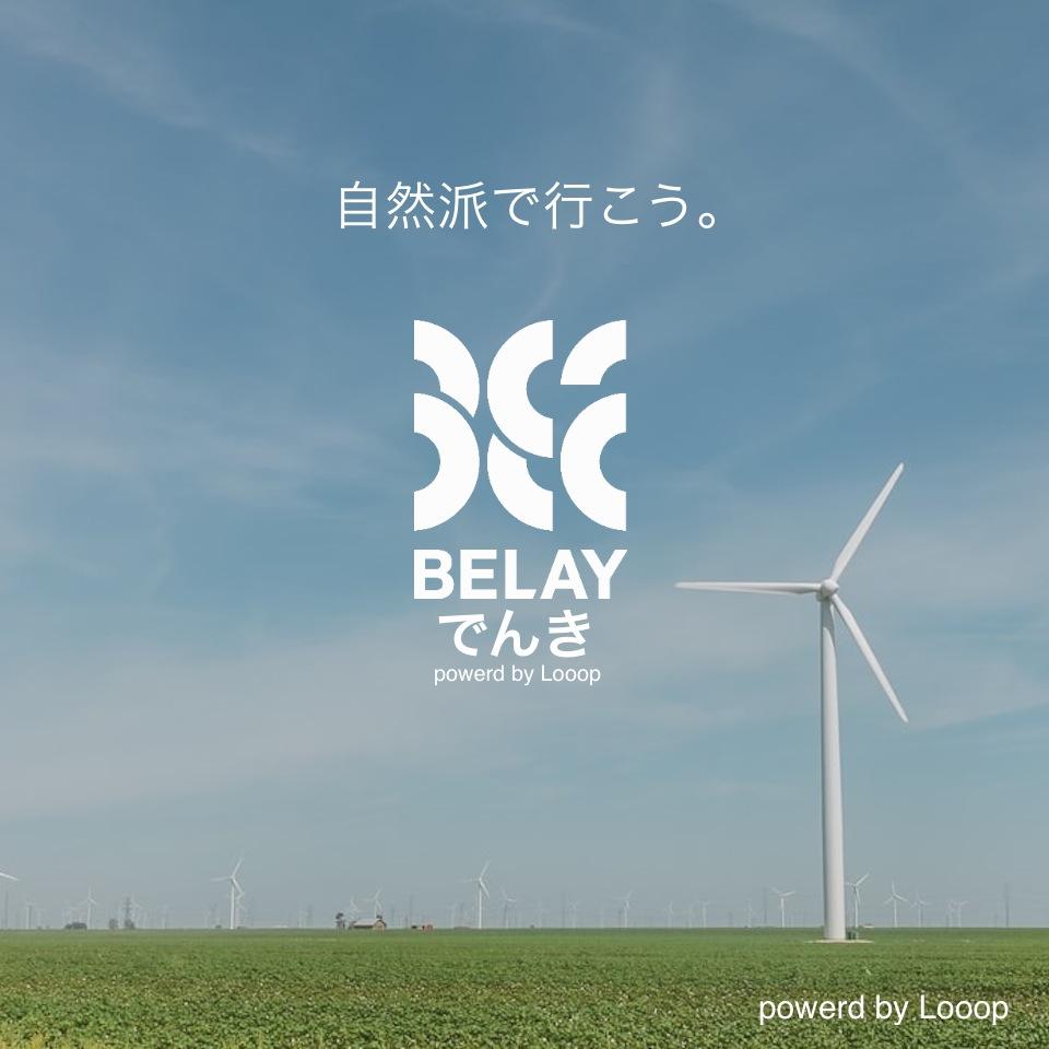 """アウトドア派のあなたに、""""自然派電力サービス""""「BELAYでんきpowered by Looop」"""