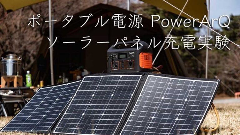 キャンプで大活躍のポータブル電源「PoweArQ」パワーアークのソーラーパネル充電を試してみた!