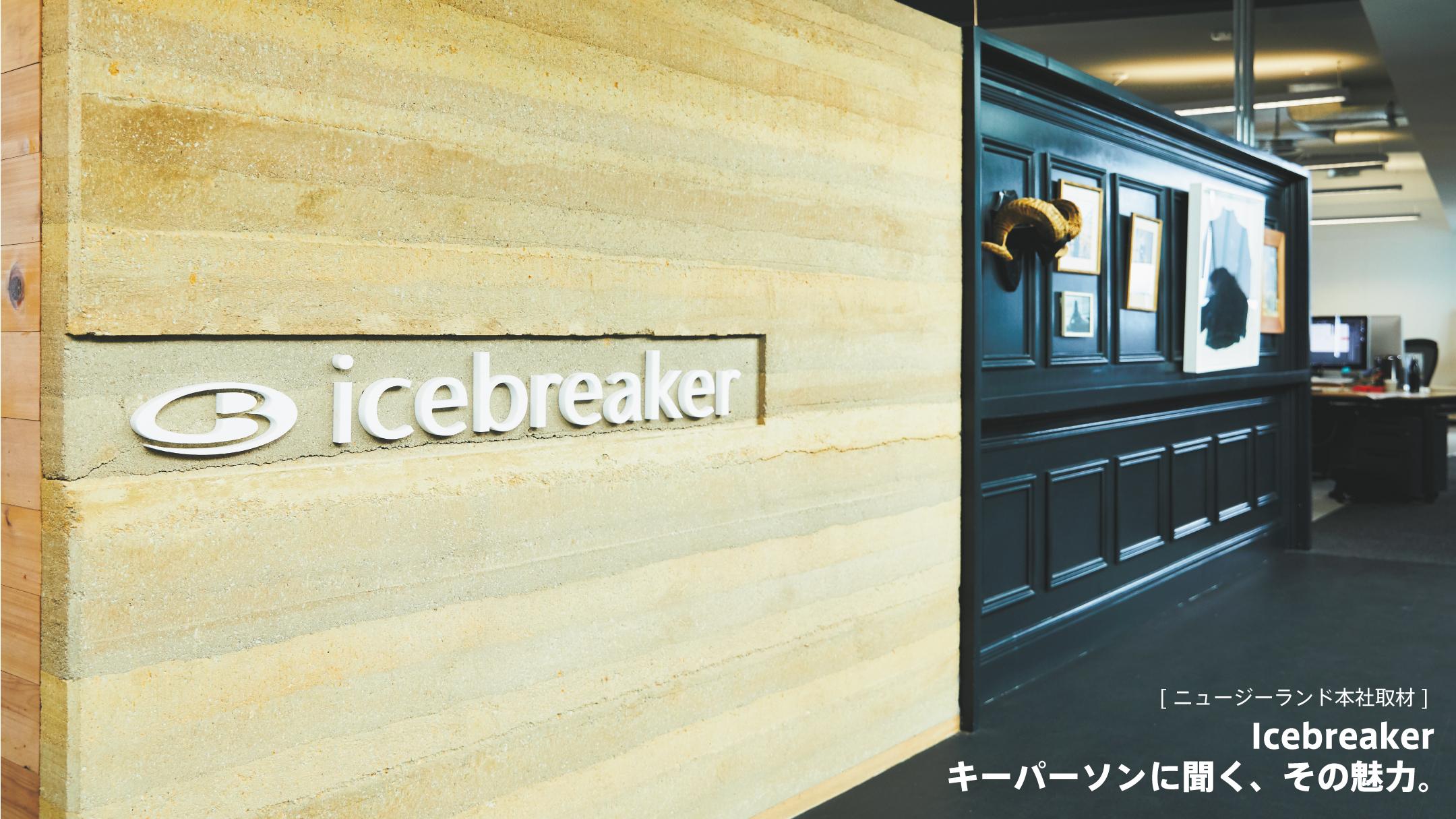 [ニュージーランド本社取材]  Icebreaker キーパーソンに聞く、その魅力。