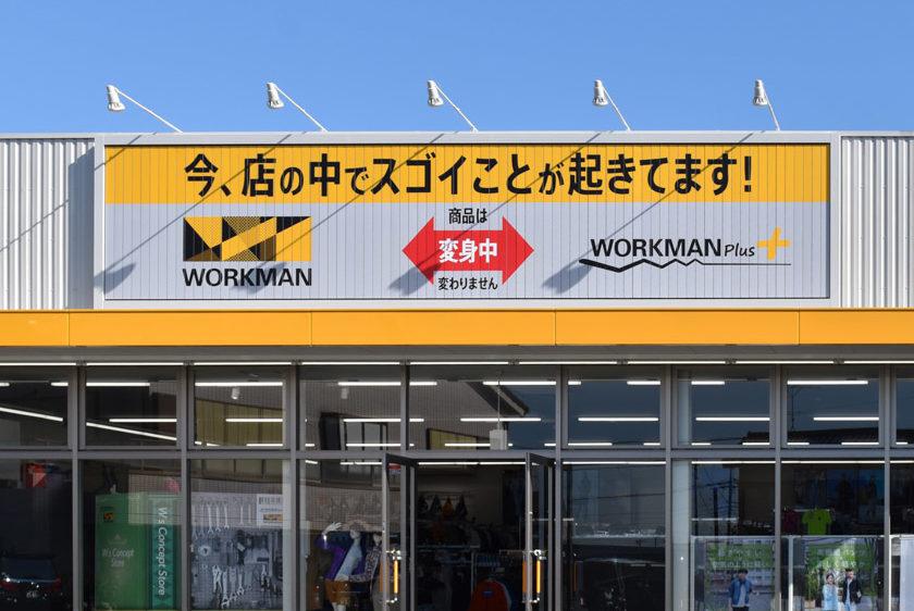 ワークマンの新業態! 昼夜で変身する、2枚コンセプトの店舗とは?