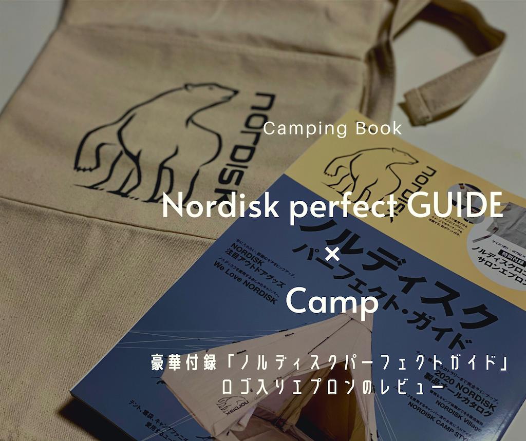 【豪華付録】Nordisk perfect GUIDE ノルディスクのロゴ入りエプロン