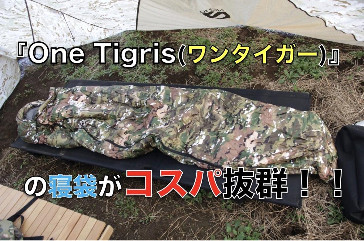 【レビュー】最強コスパのダウンシュラフ『One Tigris(ワンタイガー)』の寝袋が初心者にもオススメ!!