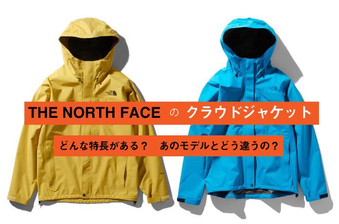 <THE NORTH FACE>クラウドジャケットがあれば、突然の雨風もこわくない!