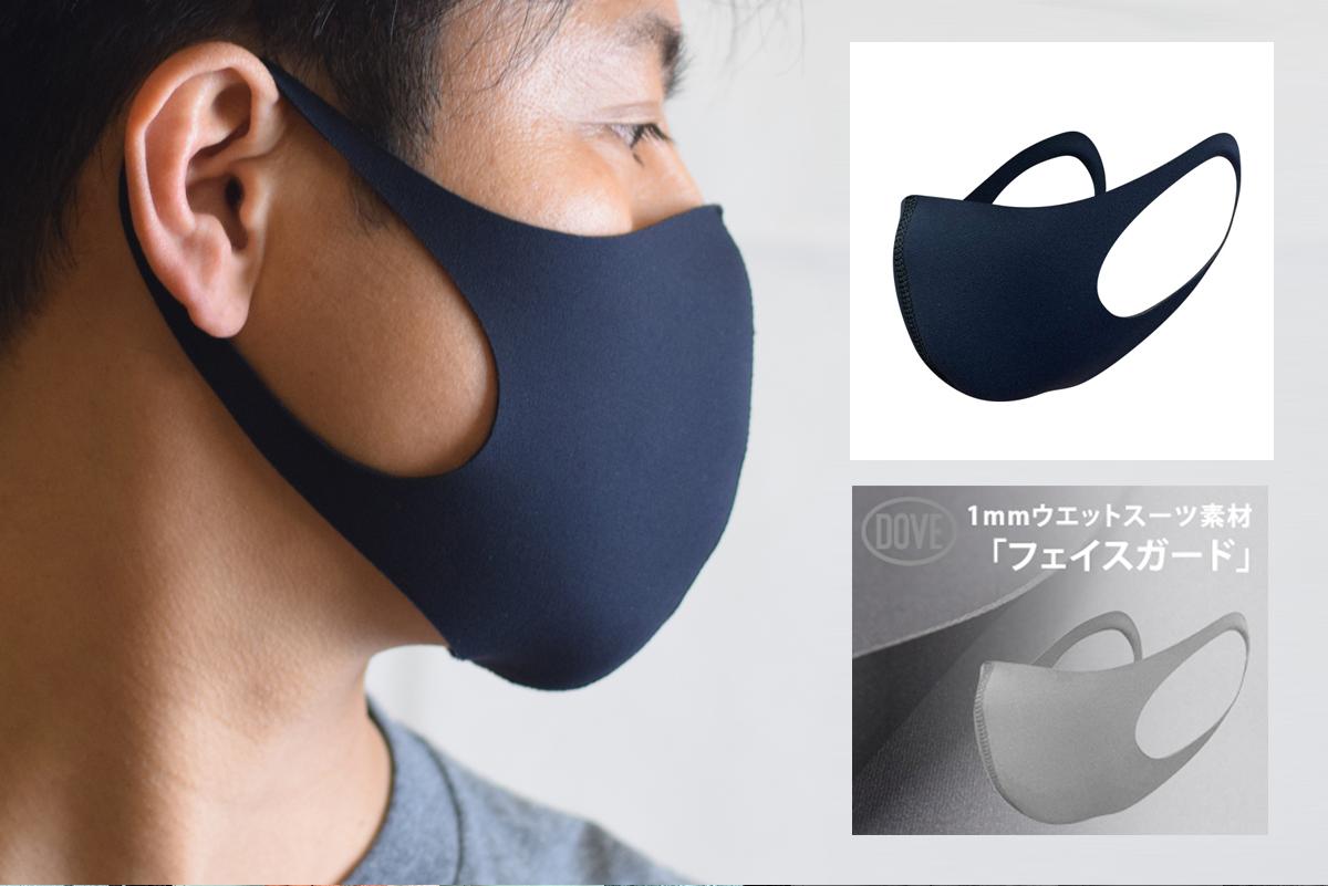 DOVE ウェットスーツから1mmウエットスーツ素材の繰り返し使える『マスク』が発売開始!