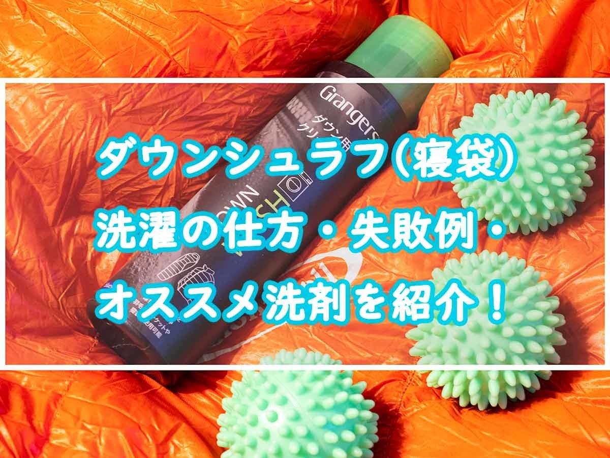 ダウンシュラフ(寝袋)の洗濯の仕方・失敗例・オススメ洗剤を紹介!