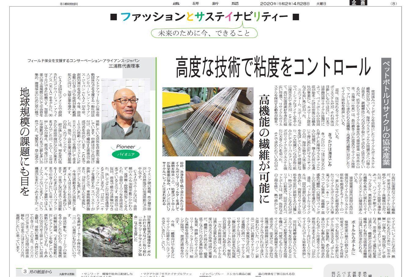 繊研新聞にて、インタビュー記事が掲載されました