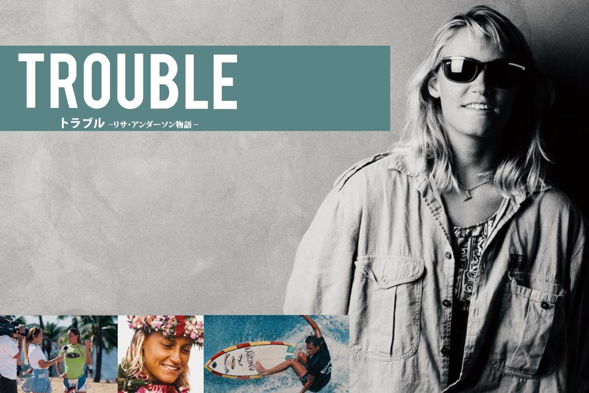 ワールド・チャンピオン『リサ・アンダーソン』の波瀾の半生を綴ったドキュメンタリー映画『TROUBLE』