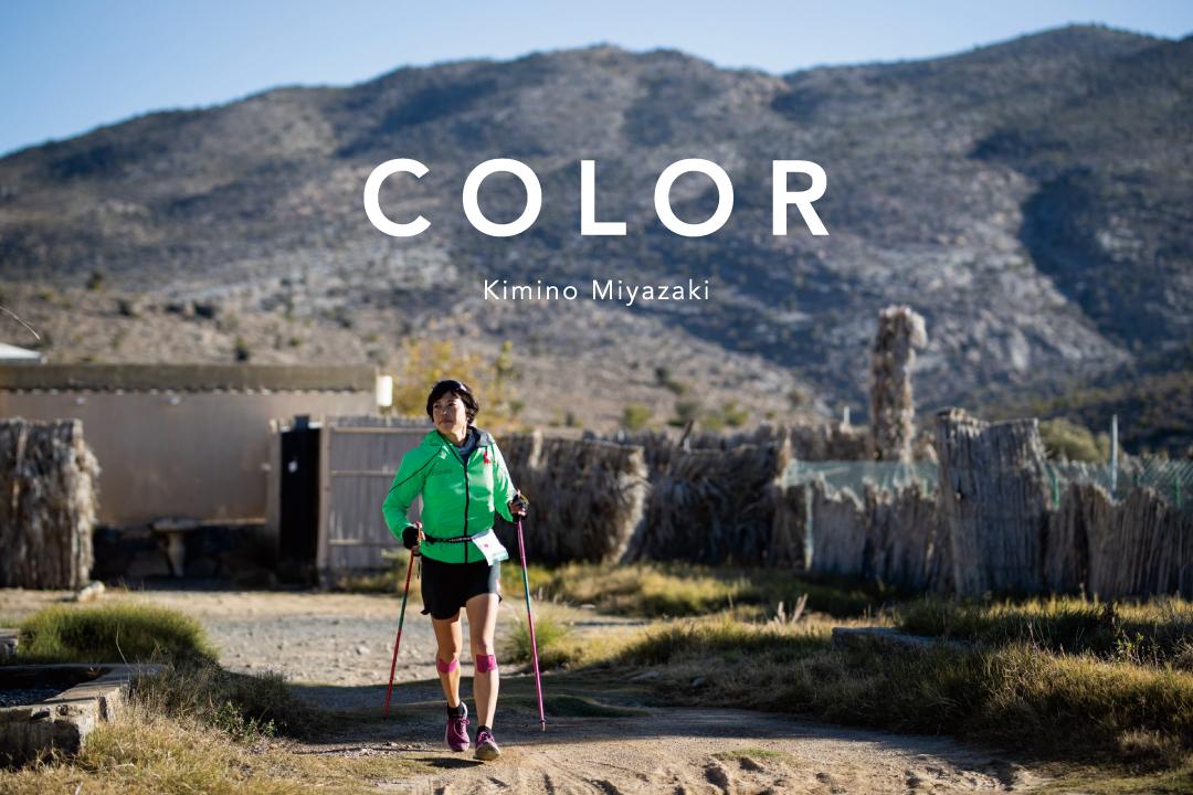 フィルムレビュー:OMAN by UTMBに挑んだ宮﨑喜美乃のドキュメンタリー〈COLOR〉