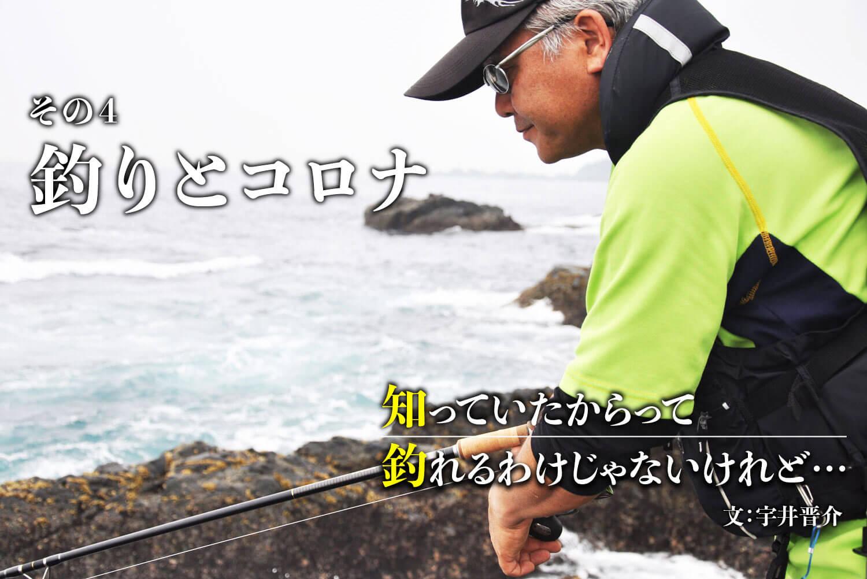 釣りとコロナ|【知っていたからって釣れるわけじゃないけれど… その4】