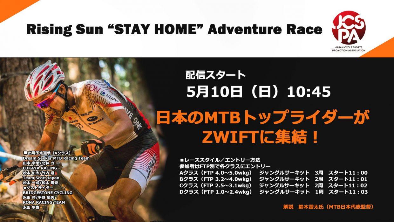 日本初!日本発!日本の MTB トップライダーがZWIFT に集結しオンラインオフロードレースを開催