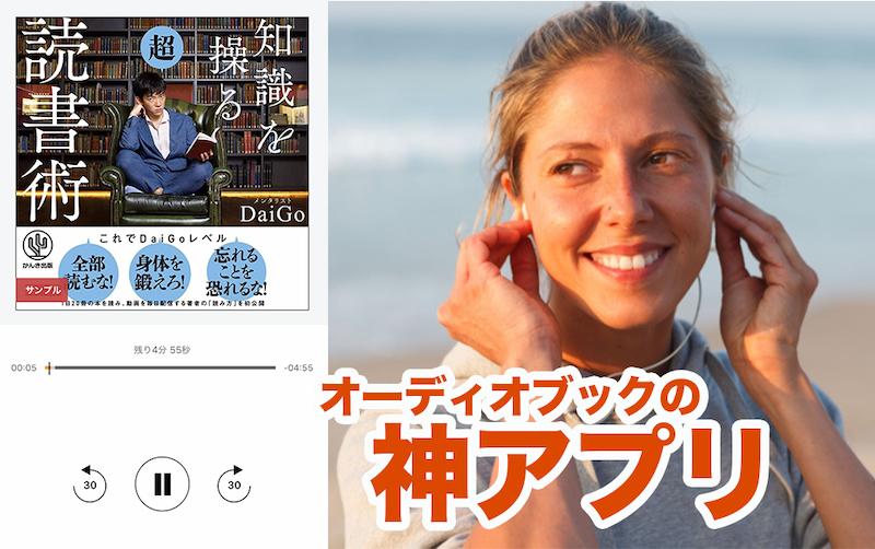 ランニングしながら読書で最強の時短を実現!Amazonのオ-ディオブックサ-ビス「Audible」はジョギングのお供になぜ最適なのか?