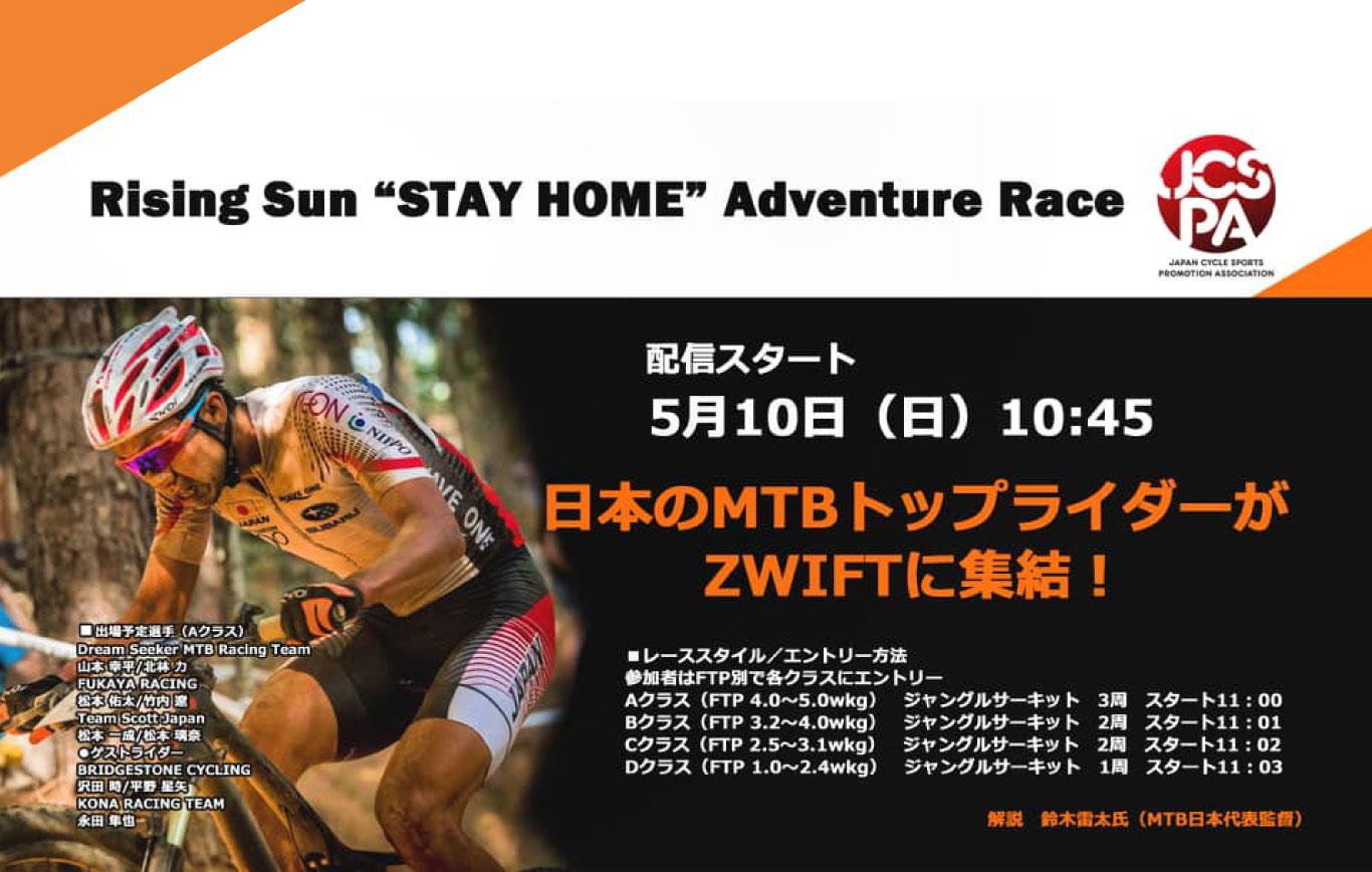 オンラインでMTBレース日本初開催!トップライダーがZWIFTのオフロードコースを走る