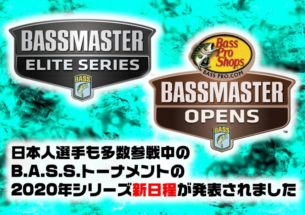 日本人選手も多数参戦中のB.A.S.S.トーナメントのエリートシリーズ、オープンシリーズの新日程発表【6月から再開予定】