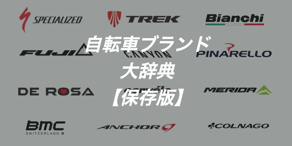 ロードバイクおすすめ80メーカー2020ランキング【人気ブランド】