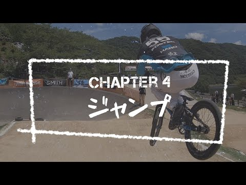 【Pick Up】HOME WORK for BMX RACING #4「ジャンプ」