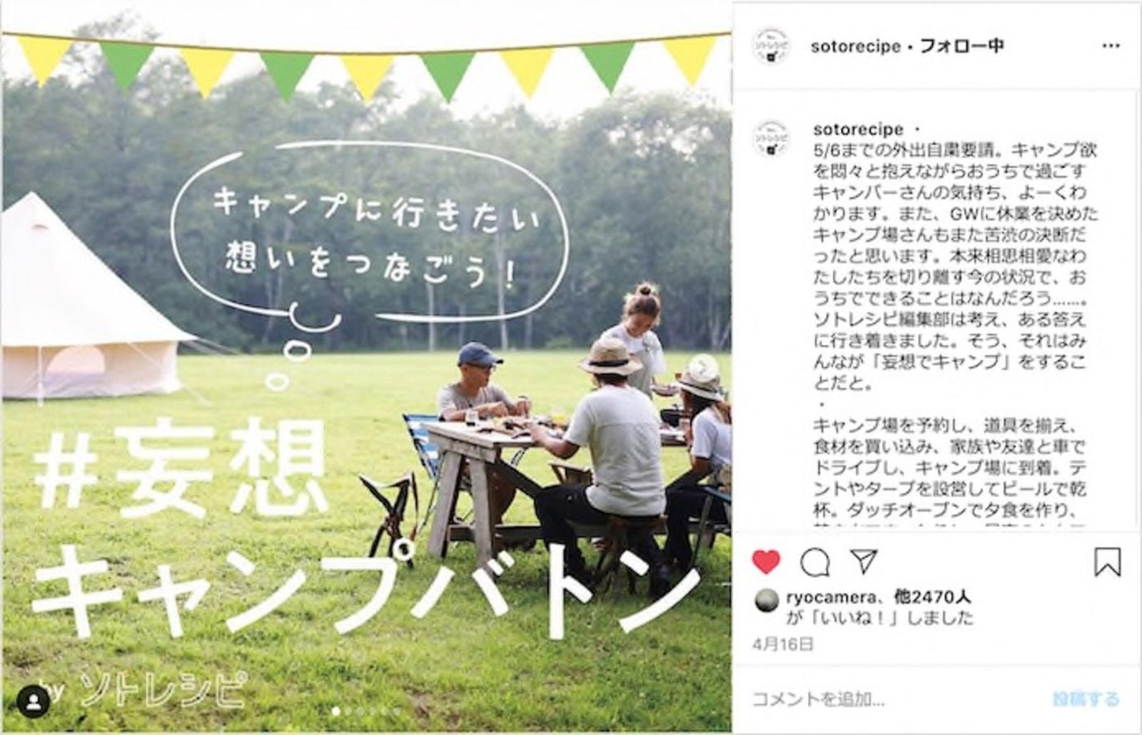 【#妄想キャンプバトン】想像で楽しむ!キャンパーがもう一度行きたいキャンプ場TOP10