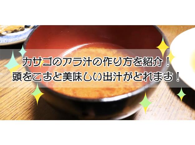 カサゴのアラ汁の作り方を紹介!頭をこすと美味しい出汁がとれます!