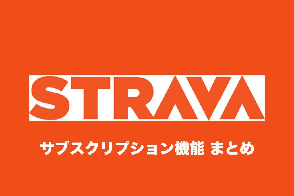 サイクリスト/ランナー向けGPSアプリ「Strava(ストラバ)」がサブスクリプション制に