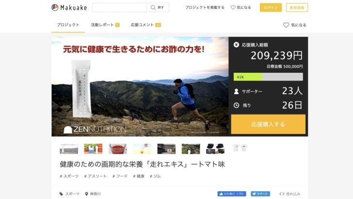 紅芋酢のエネルギーエキス「走れエキス」はZEN NUTRITIONから発売、Makuakeで応援購入受付中