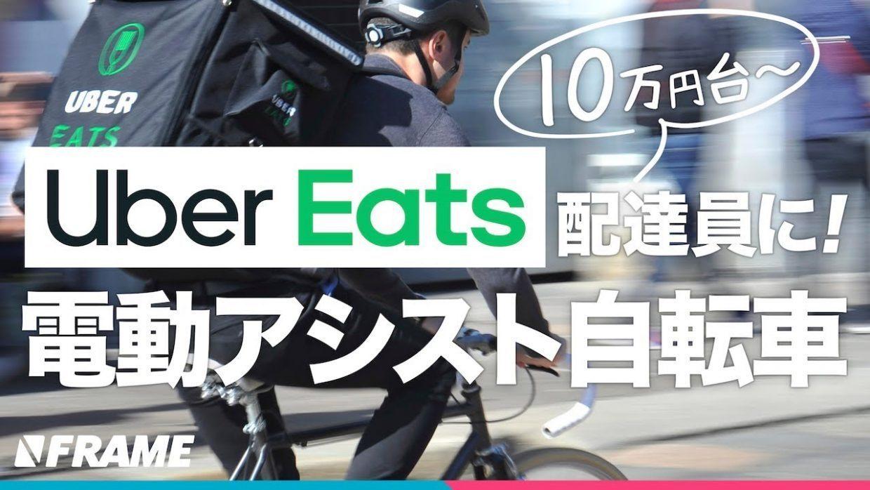Uber Eats(ウーバーイーツ)で副業を始めたい方へ。10万円台で買える電動アシスト自転車3選!