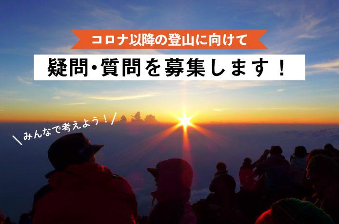 【疑問・質問大募集】コロナ以降の登山をみんなで考えませんか?