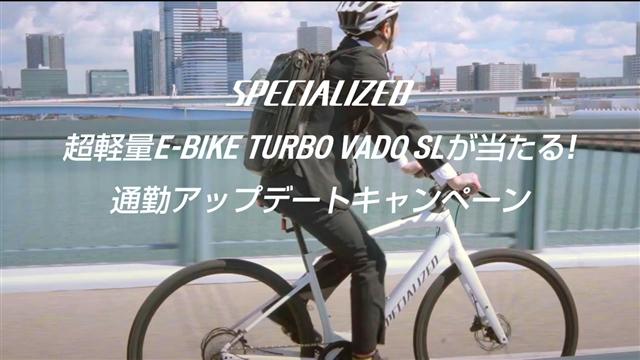 スペシャライズド、Turbo Vado SLで始める、新しい生活様式新e-Bikeで通勤をアップデートキャンペーン開催中