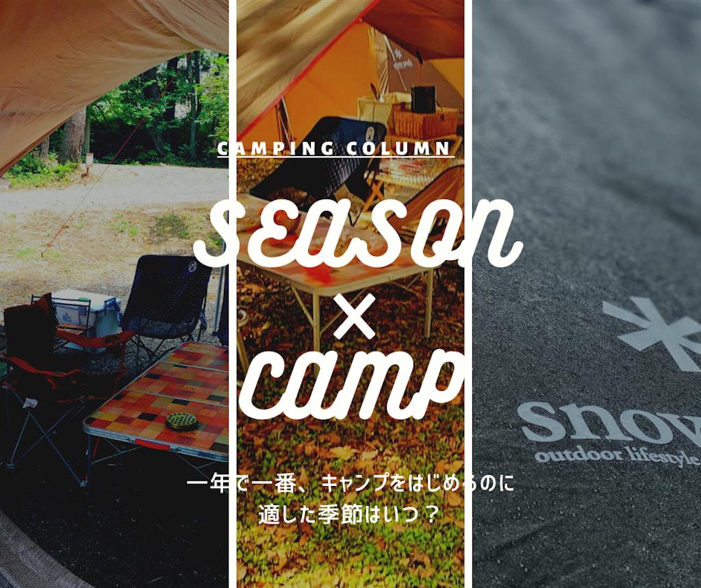 春・夏・秋・冬。一年で一番、キャンプをはじめるのに適した季節はいつだ?!