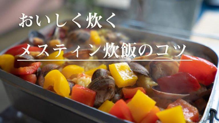 メスティンで上手にご飯が炊けない人へ メスティン炊飯を成功させるポイント