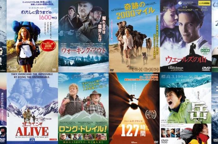 【今週末はどれを観る?】レンタルショップ<GEO>に聞く!アウトドア・山岳映画おすすめ&人気ランキング