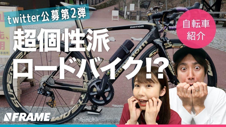 Twitterで募集した「あなたの自転車、紹介します」第二弾!超個性派ロードバイク大集合!