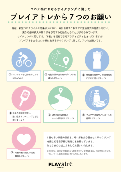プレイアトレ土浦がコロナ禍におけるサイクリングに関しての7つのお願いを発表