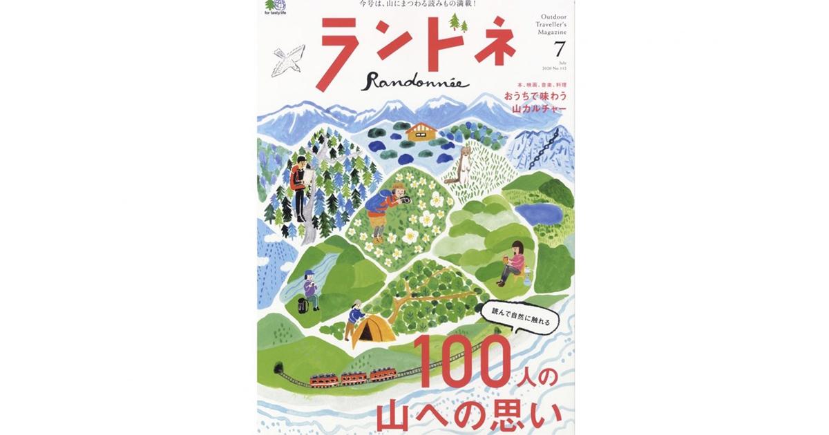 【本日発売】ランドネ7月号の特集は「100人の山への思い」です!