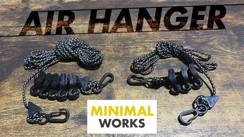 ミニマルワークス「エアーハンガー」はコンパクトなハンギングチェーン!