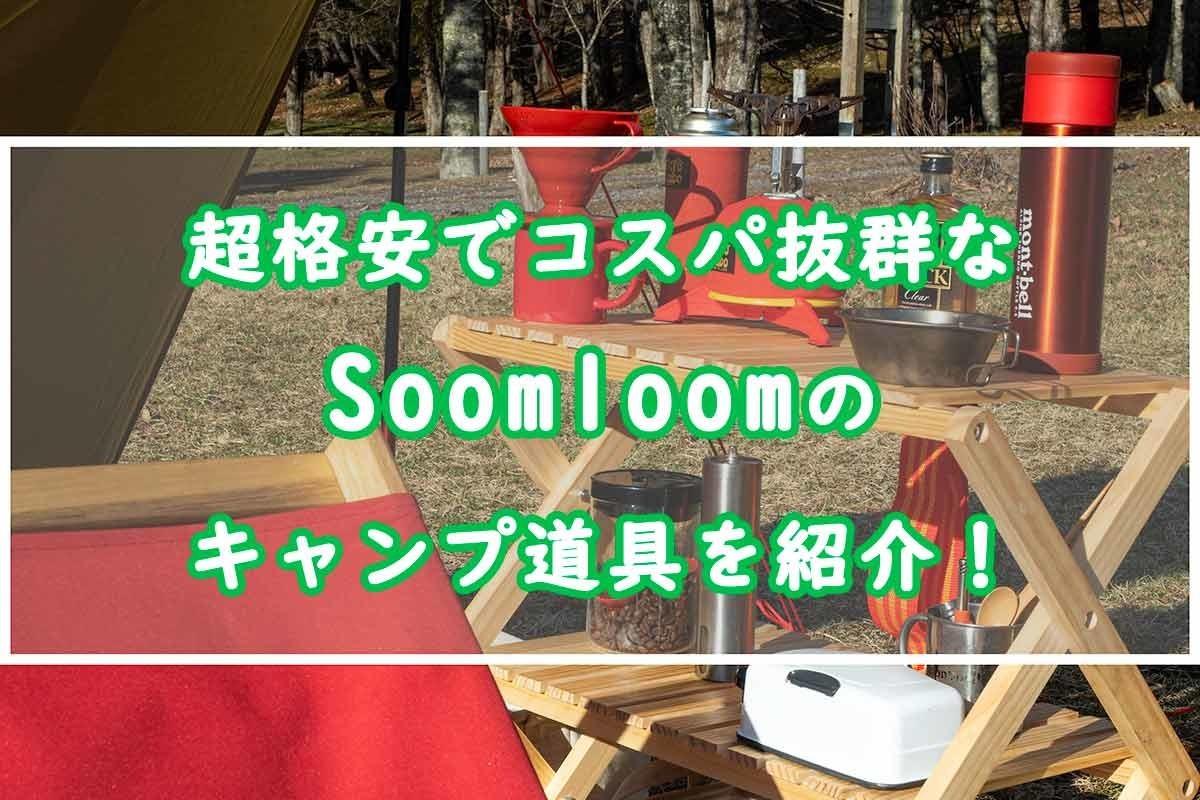 超格安でコスパ抜群なSoomloomの人気なキャンプ道具を紹介!