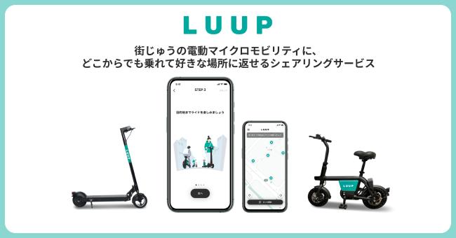 小型電動アシスト自転車によるシェアサイクルサービス「LUUP」がサービス開始