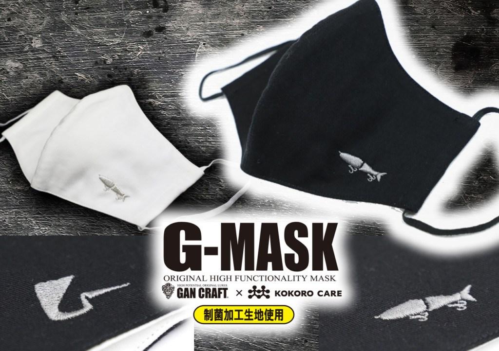 ガンクラフトから制菌マスク「G-MASK」が登場【KOKORO CAREの「デオファクターDEOFACTOR」加工が施された生地を使用】
