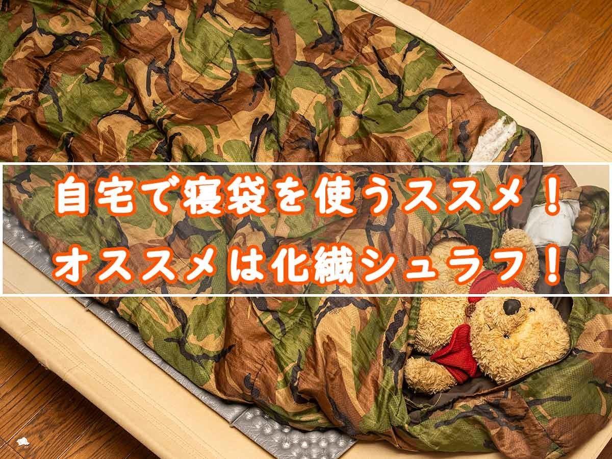 自宅の寝具を寝袋にするのはメリットだらけ!オススメは化繊シュラフ!