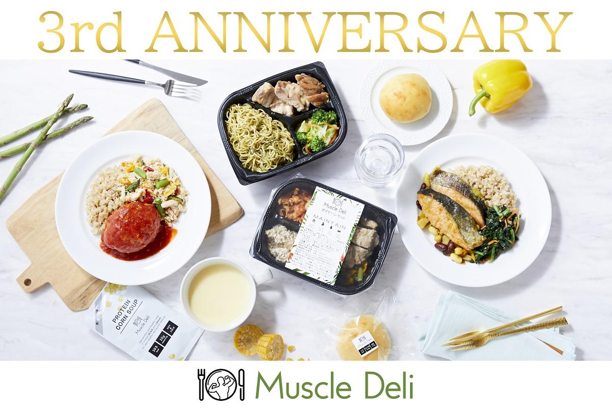 ボディメイクフード宅配サービス「Muscle Deli」、スポーツジム業界を応援するキャンペーン実施中