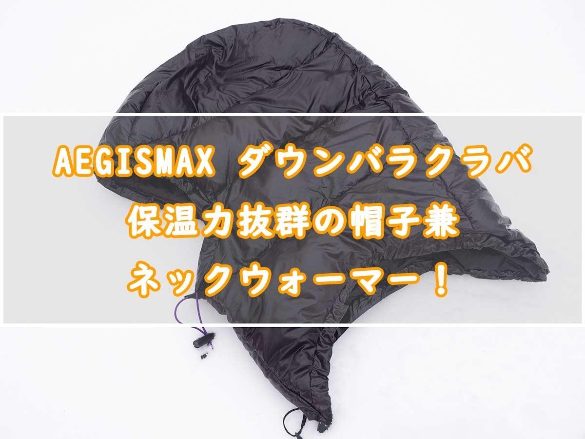 AEGISMAXのダウンバラクラバは保温力抜群の帽子兼ネックウォーマー!