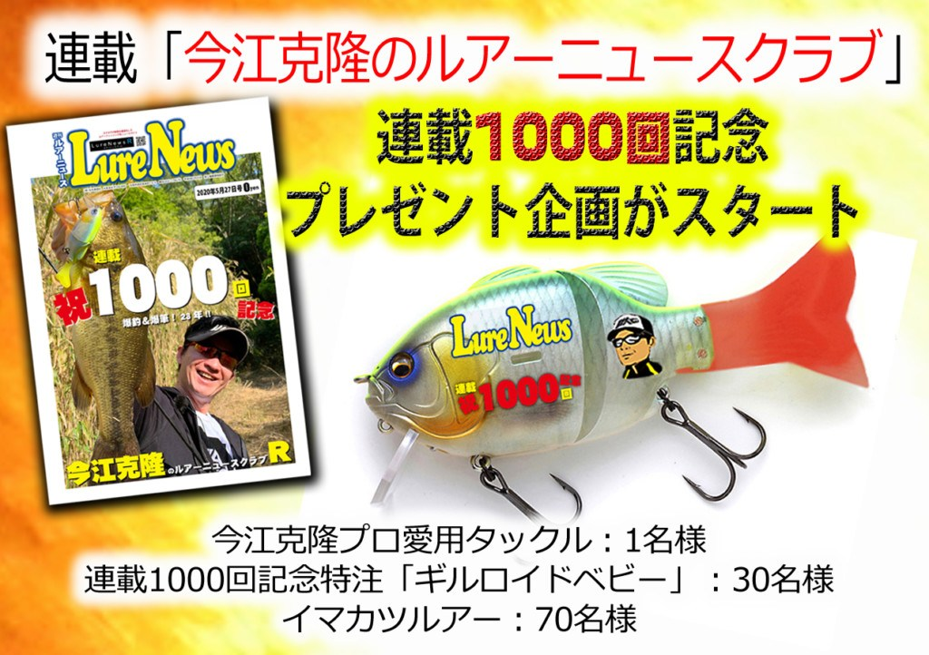 今江克隆のルアーニュースクラブ「祝!連載1000回記念プレゼント企画スタート」2020年6月16日まで