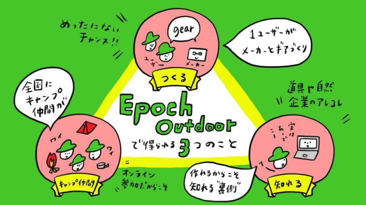 国内メーカーと一緒にオンラインでキャンプ道具づくり!オンラインコミュニティ「epoch outdoor(エポックアウトドア)」がスタート
