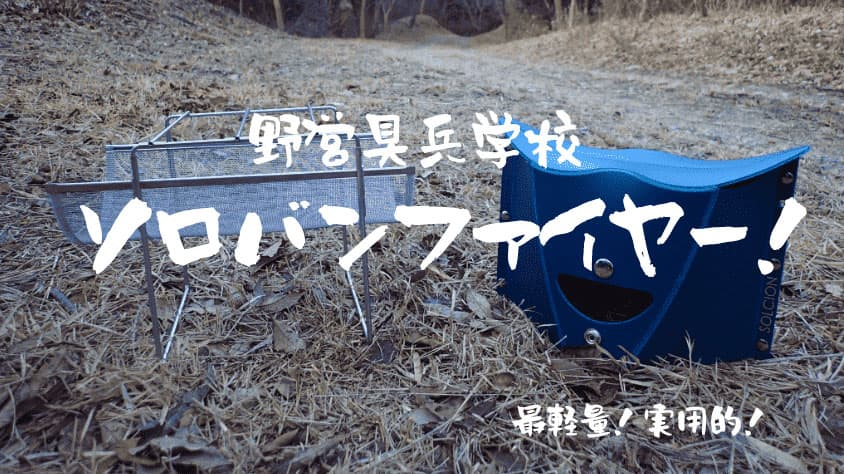 【ギア紹介】野営具兵学校の最軽量焚き火台「ソロバンファイヤー」をご紹介!