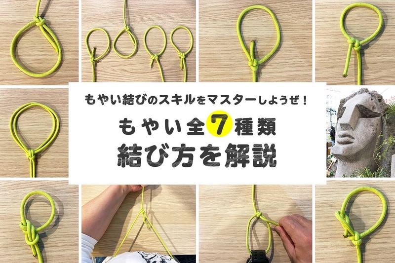 もやい結びのスキルをマスターしようぜ!もやい全7種類の結び方を解説