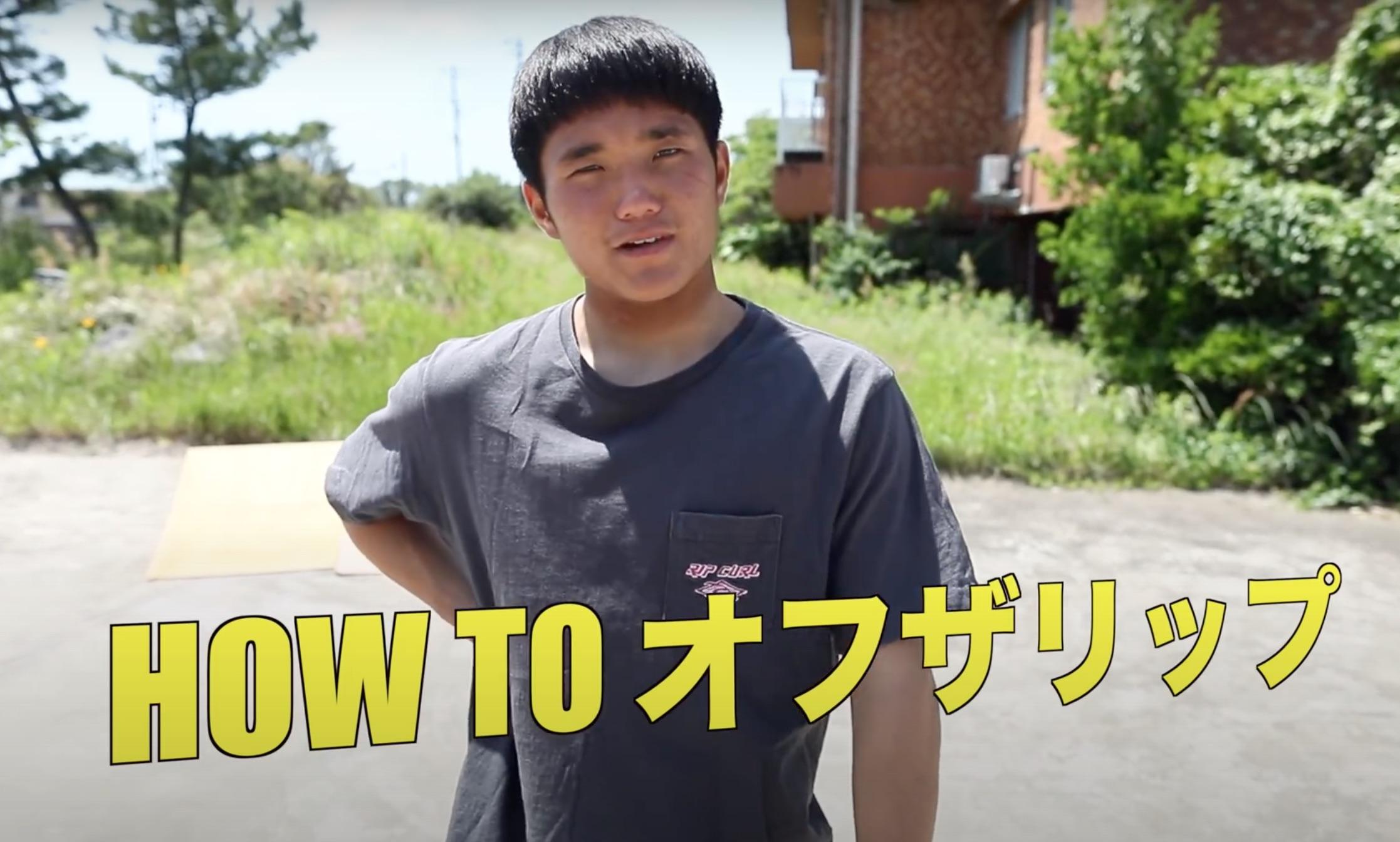 【How to】サーフコーチから教えてもらうスケートボードも使ったオフザリップの練習法を村田嵐が伝授!!