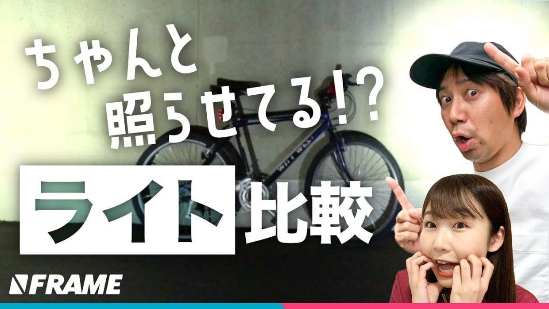 おすすめ【明るい】自転車用ライト3選を徹底比較