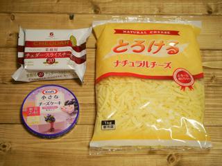 【業務スーパーのおすすめチーズ】ライター厳選! 安くておいしい3種をレビュー